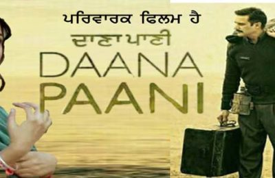 Punjabi Full Film Dana Pani Archives Azad Soch