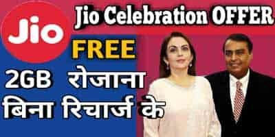 jio celebration pack
